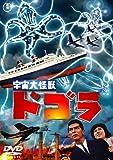宇宙大怪獣ドゴラ〈東宝DVD名作セレクション〉[DVD]