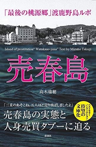 事件 ジャーナリスト 売春 島 失踪 売春島と言われる渡鹿野島の実態…日本最後の桃源郷だった!?