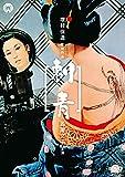 刺青[DVD]