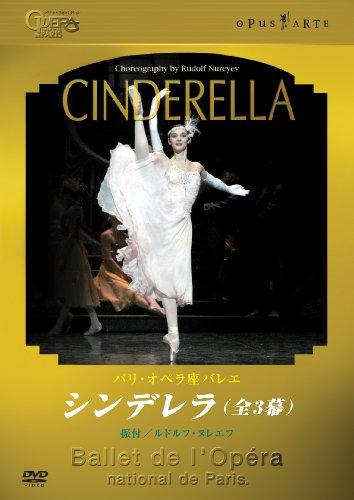 『パリ・オペラ座バレエ「シンデレラ」(全3幕) [DVD]』のトップ画像