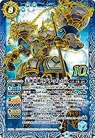 バトルスピリッツ/BS48-10thX03 天秤造神リブラ・ゴレムX 10thX