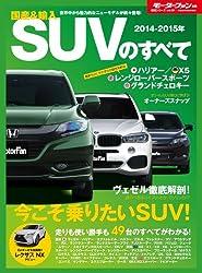 ニューモデル速報 統括シリーズ 2014-2015年 国産&輸入SUVのすべて