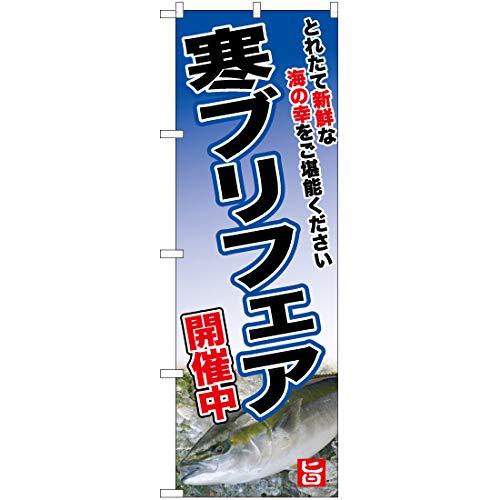 のぼり 寒ブリフェア YN-6748 海鮮料理 のぼり旗 看板 ポスター タペストリー 集客