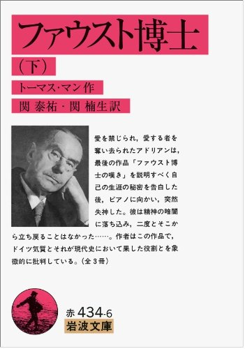 ファウスト博士 下 (岩波文庫 赤 434-6)
