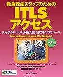 ITLSアクセス 第2版: 救急救命スタッフのための/車両事故における外傷受傷者救出のプロトコール