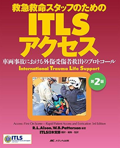 ITLSアクセス 第2版: 救急救命スタッフのための/車両事故における外傷受傷者救出のプロトコールの詳細を見る