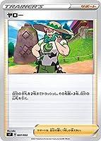 ポケモンカードゲーム SF 022/033 ヤロー サポート プレミアムトレーナーボックス ICHIGEKI RENGEKI
