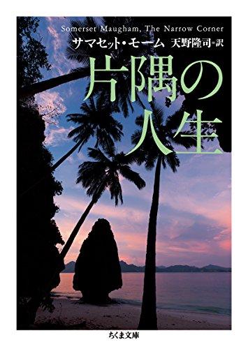 片隅の人生 (ちくま文庫)