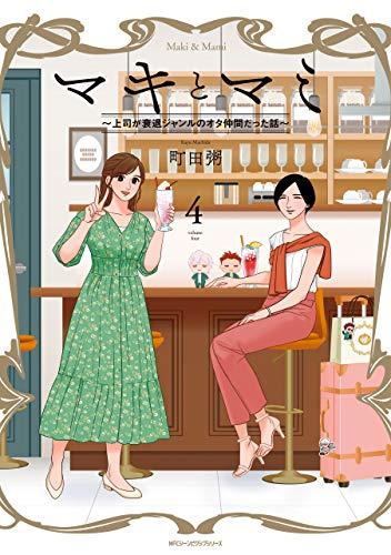 マキとマミ~上司が衰退ジャンルのオタ仲間だった話~ (4) (コミックエッセイ)