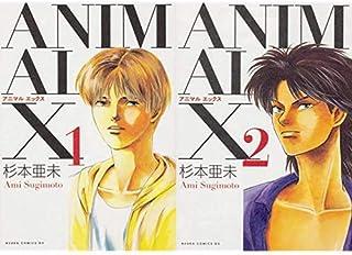 ANIMAL X (あすかコミックスDX) 1-2巻 新品セット
