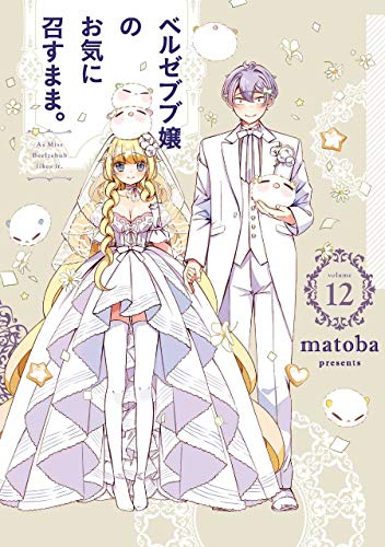 ベルゼブブ嬢のお気に召すまま。  (12)完 (ガンガンコミックス) - matoba