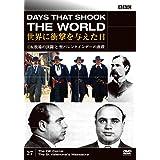 BBC 世界に衝撃を与えた日27 OK牧場の決闘と聖バレンタインデーの虐殺 [DVD]