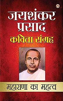 Jaishankar Prasad Kavita Sangrah : Maharana Ka Mahattv - (जय शंकर प्रसाद कविता संग्रह: महाराणा का महत्त्व) (Hindi Edition) by [Jaishankar Prasad]