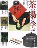 茶の湯を学ぶ―もてなしの芸術の歴史と美 (美と創作シリーズ)