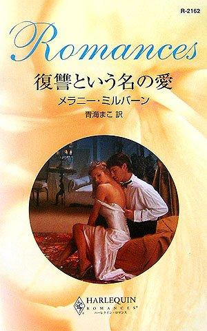 復讐という名の愛 (ハーレクイン・ロマンス)の詳細を見る