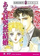 ある日突然結婚 (ハーレクインコミックス)