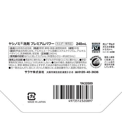 サラヤヤシノミ洗剤プレミアムパワー野菜・食器用ホルダー付240mL