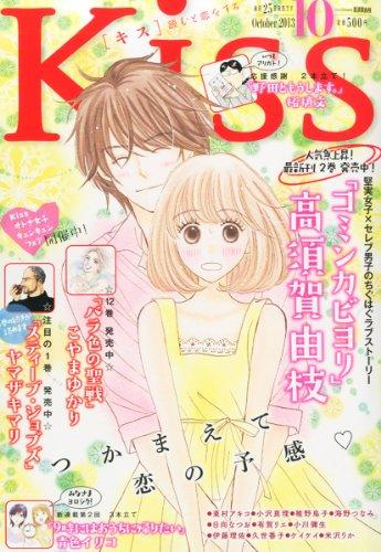 KISS (キス) 2013年 10月号 [雑誌]