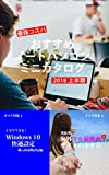 Cost performance Good laptop 2018 (Japanese Edition)