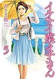 イケナイ菜々子さん(5) (ヤングキングコミックス)