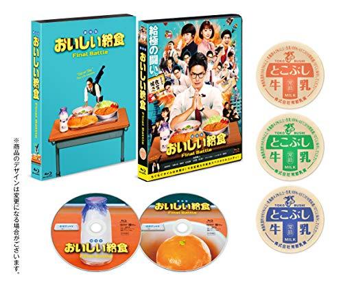 劇場版 おいしい給食 Final Battle(BD) [Blu-ray]