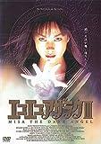 エコエコアザラクIII MISA THE DARK ANGEL [DVD]
