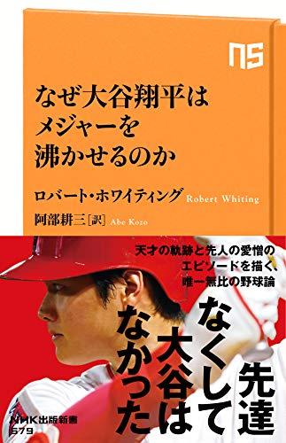 なぜ大谷翔平はメジャーを沸かせるのか (NHK出版新書)