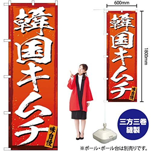 のぼり旗 韓国キムチ YN-3041(三巻縫製 補強済み)(宅配便)