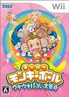 スーパーモンキーボール ウキウキパーティー大集合 - Wii