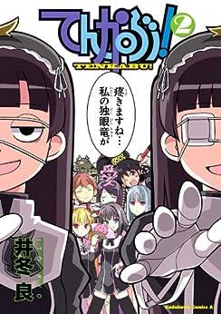 [井冬 良]のてんかぶ!(2) (角川コミックス・エース)