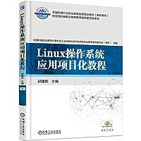Linux操作系统应用项目化教程