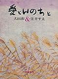 愛といのちと (1974年)