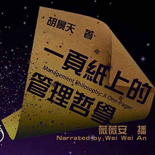 一页纸上的管理哲学 - 一頁紙上的管理哲學 [Management Philosophy: A One-Pager]                   Written by:                                                                                                                                 胡景天 - 胡景天 - Hu Jingtian                               Narrated by:                                                                                                                                 薇薇安 - 薇薇安 - Weiweian                      Length: 9 hrs and 19 mins     Not rated yet     Overall 0.0