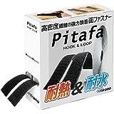 [Hirano] 面ファスナー 超強力マジック貼付テープ[Pitafa] ベルクロ 両面テープ付き 耐熱 防水 (2.5cm×5m, 黒)