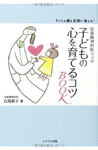 児童精神科医ママの子どもの心を育てるコツBOOK -子どもも親も笑顔が増える! -の詳細を見る