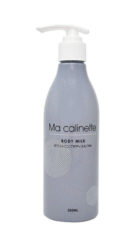 消毒剤ホイスト郵便物美白 ボディミルク マ カリネット ホワイトニングボディミルクAG フラーレン配合 300ml