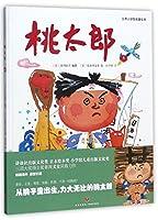 桃太郎 日本小学馆名著绘本 原版引进 适合3-8岁孩子