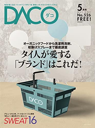 タイ人の愛する「ブランド」はこれだ! DACO526号 2021年5月5日発行