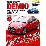 ニューカー速報プラス 第13弾 新型MAZDA DEMIO (CARTOP MOOK)