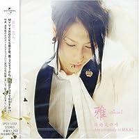 Kekkonshikinouta/ Are You Ready to by Miyavi (2005-10-12)