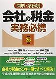 図解・業務別 会社の税金実務必携〈平成26年版〉