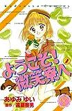 ようこそ! 微笑寮へ なかよし60周年記念版(2) (なかよしコミックス)