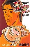 忍空―SECOND STAGE 干支忍編― 2 (ジャンプコミックス)