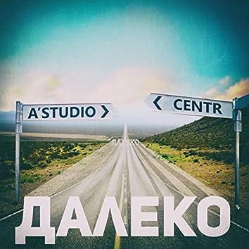 Далеко (feat. A'Studio)