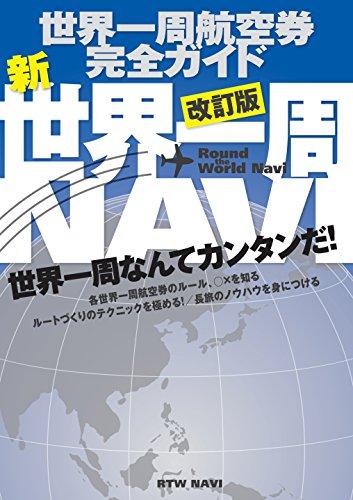 新・世界一周NAVI 改訂版