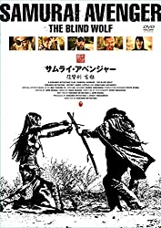 【動画】サムライ・アベンジャー 復讐剣 盲狼