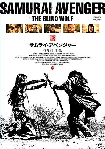 サムライ・アベンジャー/復讐剣 盲狼 [DVD] - 光武蔵人, ジェフリー・ジェームズ・リポルド, 光武蔵人