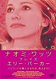 ナオミ・ワッツ プレイズ  エリー・パーカー [DVD]