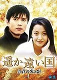遥か遠い国-青春の光と影- DVD-BOX 1[DVD]