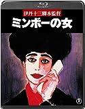 ミンボーの女[Blu-ray/ブルーレイ]